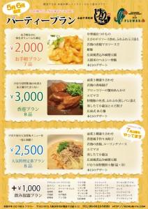 2000円・2500円・3000円コース