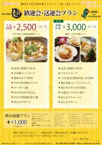 けむり屋2010年歓迎会・送別会プラン2500円3000円
