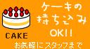 ケーキの持ち込みOK