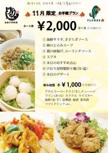 けむり屋&フラワー201211-2000コース