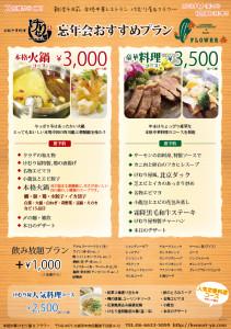けむり屋忘年会プラン 本格火鍋3000円・豪華料理3500円・飲み放題はプラス1000円