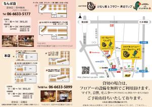 けむり屋フロアマップ201507