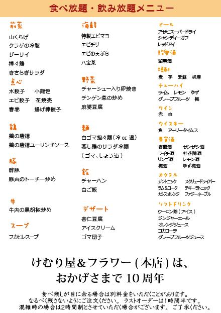 けむり屋10周年食べ放題・飲み放題メニュー