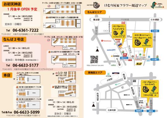 20160101本店新年会プラン2