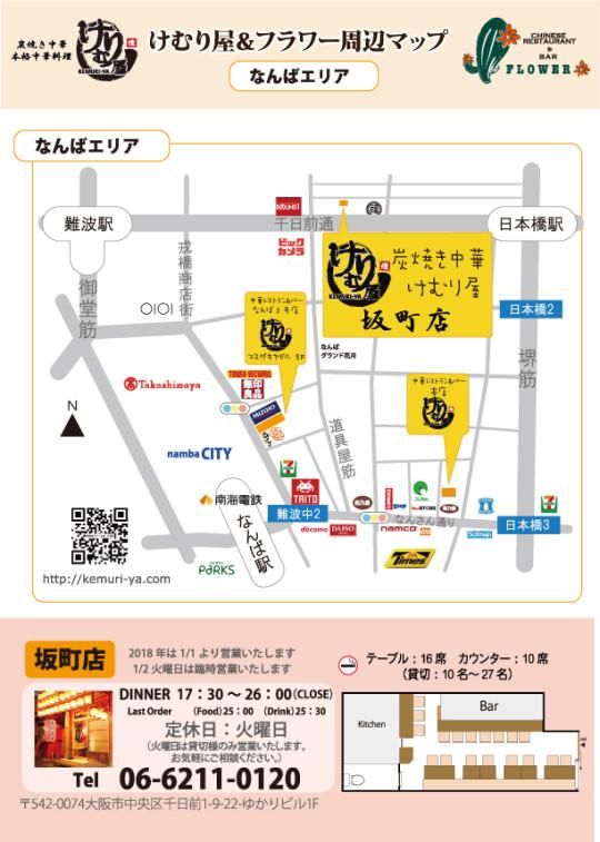 201801坂町新年会プラン2