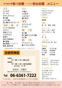 2019年お初天神店食べ放題A42