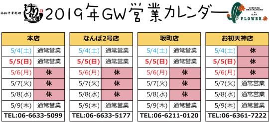 2019GW営業