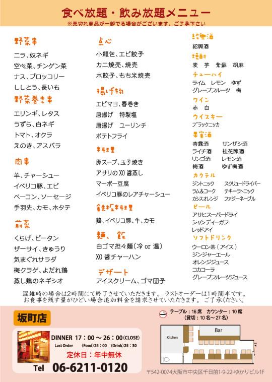 201909坂町店周年A4ウラ