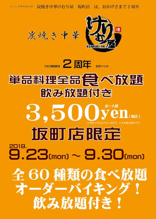 201909坂町店周年A4