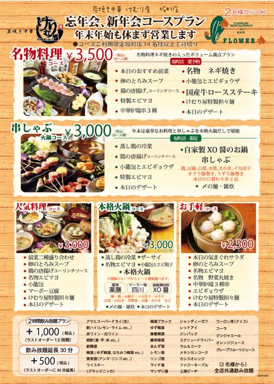 201910坂町店忘年会新年会A4