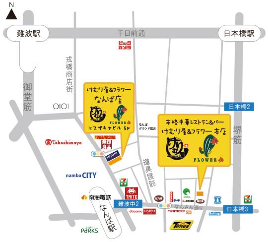 けむり屋map201507