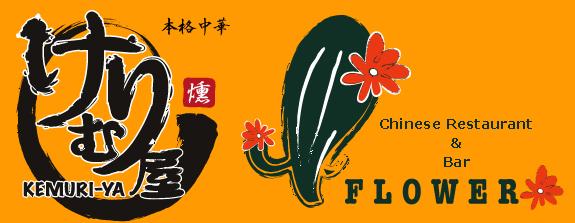 けむり屋&FLOWER【本格中華料理】