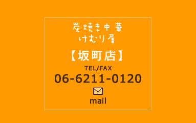 【坂町店】