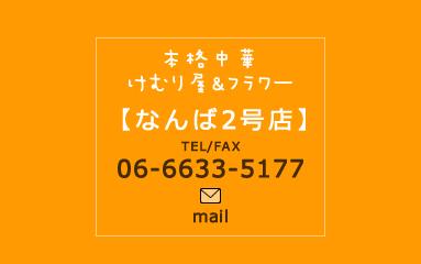 【なんば2号店】