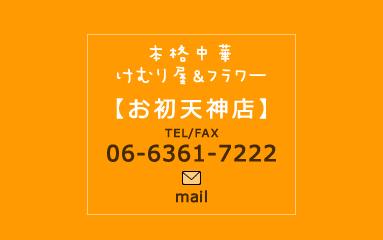 【お初天神店】