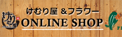けむり屋&フラワーオンラインショップ
